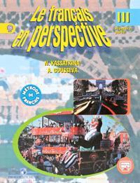 Le francais en perspective 3: Methode de francais: Partie 1 / Frantsuzskij jazyk. 3 klass. Uchebnik. V 2 chastjakh. Chast 1