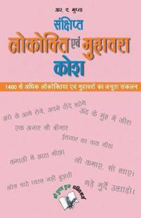 Sanchipt Lokokti Evam Muhavara Kosh