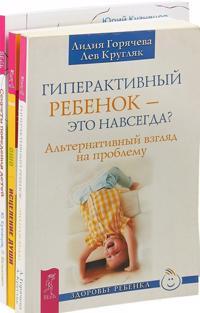 Giperaktivnyj rebenok. Istselenie dushi. Sekrety povedenija detej (komplekt iz 3-kh knig)