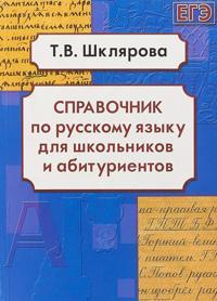 Spravochnik po russkomu jazyku dlja shkolnikov i abiturientov