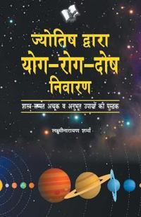 Joytish Dwara Yog-Rog-Dosh Niwaran