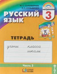Russkij jazyk. K tajnam nashego jazyka. 3 klass. Tetrad-zadachnik. V 3 chastjakh. Chast 2
