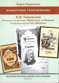 Masterpieces of piano transcription vol. 29.  Karen Kornienko. Concert transcriptions of  P.I. Tchaikovsky - Franceska da Rimini, Voevoda  (+CD)