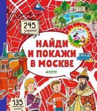 Najdi i pokazhi v Moskve