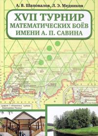 XVII Turnir matematicheskikh boev im. A. P. Savina