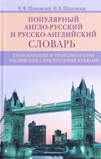 Populjarnyj anglo-russkij i russko-anglijskij slovar