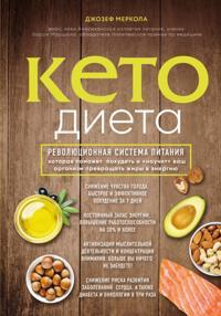 """Keto-dieta. Revoljutsionnaja sistema pitanija, kotoraja pomozhet pokhudet i """"nauchit"""" vash organizm prevraschat zhiry v energiju"""