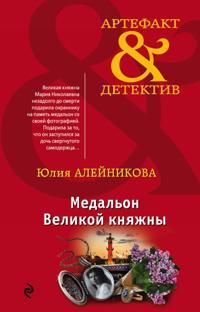 Medalon Velikoj knjazhny