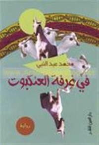 Fi ghurfat al-ankabut (arabiska)
