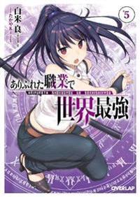 Arifureta: From Commonplace to World's Strongest (Light Novel) Vol. 5