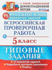 Russkij jazyk. 5 klass. Vserossijskaja proverochnaja rabota. 15 variantov. Tipovye zadanija