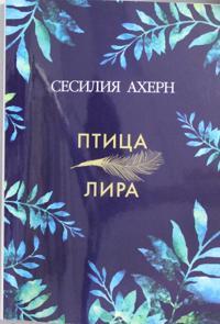 Ptitsa-lira (mjagk.obl.)