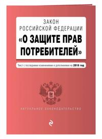 "Zakon RF ""O zaschite prav potrebitelej"". Tekst s poslednimi izm. i dop. na 2018 g."