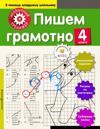 Pishem gramotno. 4 klass