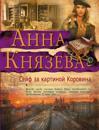 Sejf za kartinoj Korovina