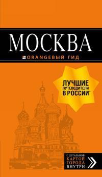 Moskva: putevoditel + karta.7-e izd., ispr. i dop.