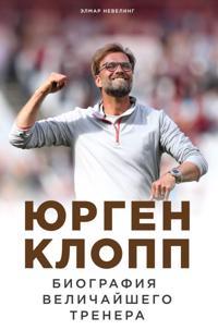 Jurgen Klopp. Biografija velichajshego trenera