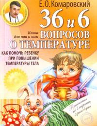 36 i 6 voprosov o temperature. Kak pomoch rebenku pri povyshenii temperatury tela: kniga dlja mam i pap.