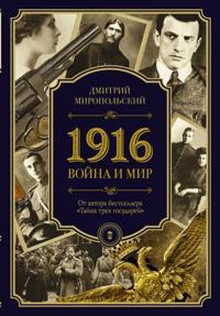1916/vojna i mir
