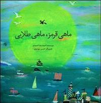 Mahi-i qirmiz, Mahi-i talayi (persiska)