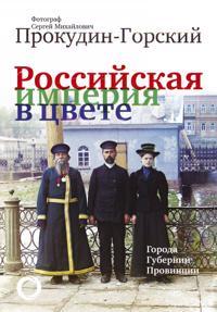 Rossijskaja Imperija v tsvete. Goroda, gubernii, provintsii