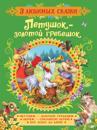 Kapitsa O. I., Tolstoj A. N. i dr. Petushok-zolotoj grebeshok.Skazki (3 ljubimykh skazki)