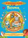 Bulatov M. A., Kapitsa O. I. Teremok. Skazki (3 ljubimykh skazki)
