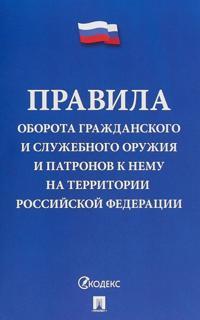 Pravila oborota grazhdanskogo i sluzhebnogo oruzhija i patronov k nemu na terr. RF.