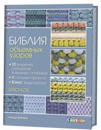 Biblija obemnykh uzorov.20 shishechek popkornov i pyshn.stolbikov.4 stilnykh proekta