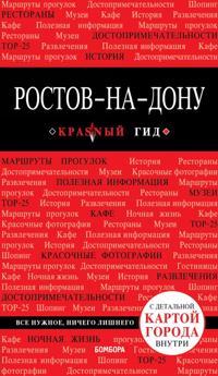 Rostov-na-Donu: putevoditel + karta