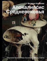 Apokalipsis Srednevekovja: Ieronim Boskh, Ivan Groznyj, Konets sveta