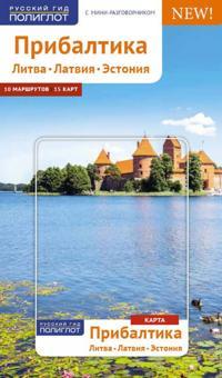 Pribaltika (Litva.Latvija.Estonija) Putevoditel s mini-razgovornikom