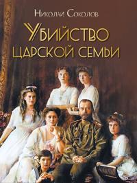 Sokolov. Ubijstvo tsarskoj semi.