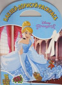 "Naklej, dorisuj i raskras N NDR 1806 ""Printsessa Disney"""