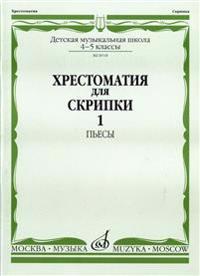 Opetusmateriaalikokoelma viululle. Musiikkikoulun 4.-5. luokka. Osa 1. Kappaleita. Toim.Utkin Ju.