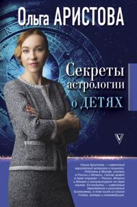 Sekrety astrologii o detjakh