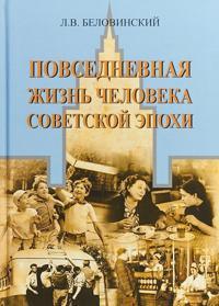 Povsednevnaja zhizn cheloveka sovetskoj epokhi. Predmetnyj mir i sotsialnoe prostranstvo