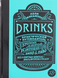 Drinks. Krepkij alkogol. Koktejli. Vino & pivo. Prakticheskij putevoditel
