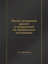 Raschet Osnovanij Zdanij I Sooruzhenij Po Predel'nym Sostoyaniyam
