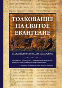 Tolkovanie na Svjatoe Evangelie Blazhennogo Feofilakta Bolgarskogo (remont)