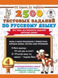 2500 testovykh zadanij po russkomu jazyku. 4 klass. Vse temy. Vse varianty zadanij. Krupnyj shrift