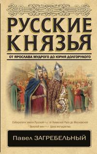 Russkie knjazja. Ot Jaroslava Mudrogo do Jurija Dolgorukogo