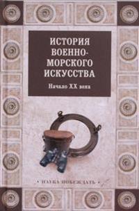 Istorija voenno-morskogo iskusstva.Nachalo XX veka