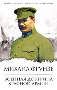 Voennaja doktrina Krasnoj Armii