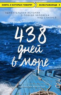 438 dnej v more. Udivitelnaja istorija o pobede cheloveka nad stikhiej