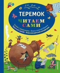 Teremok (il. Ju. Ustinovoj)