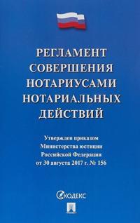 Reglament sovershenija notariusami notarialnykh dejstvij (ot 30 avgusta 17 g.) ?15