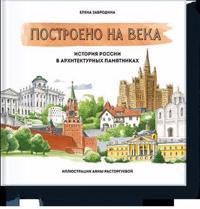 Postroeno na veka. Istorija Rossii v arkhitekturnykh pamjatnikakh