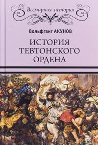 Istorija Tevtonskogo ordena