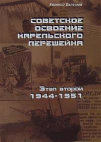 Sovetskoe osvoenie Karelskogo pereshejka. Etap vtoroj: 1944—1951 gg